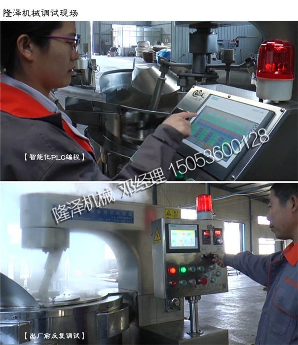 半球火锅底料炒锅-隆泽机械(在线咨询)-德阳火锅底料炒锅